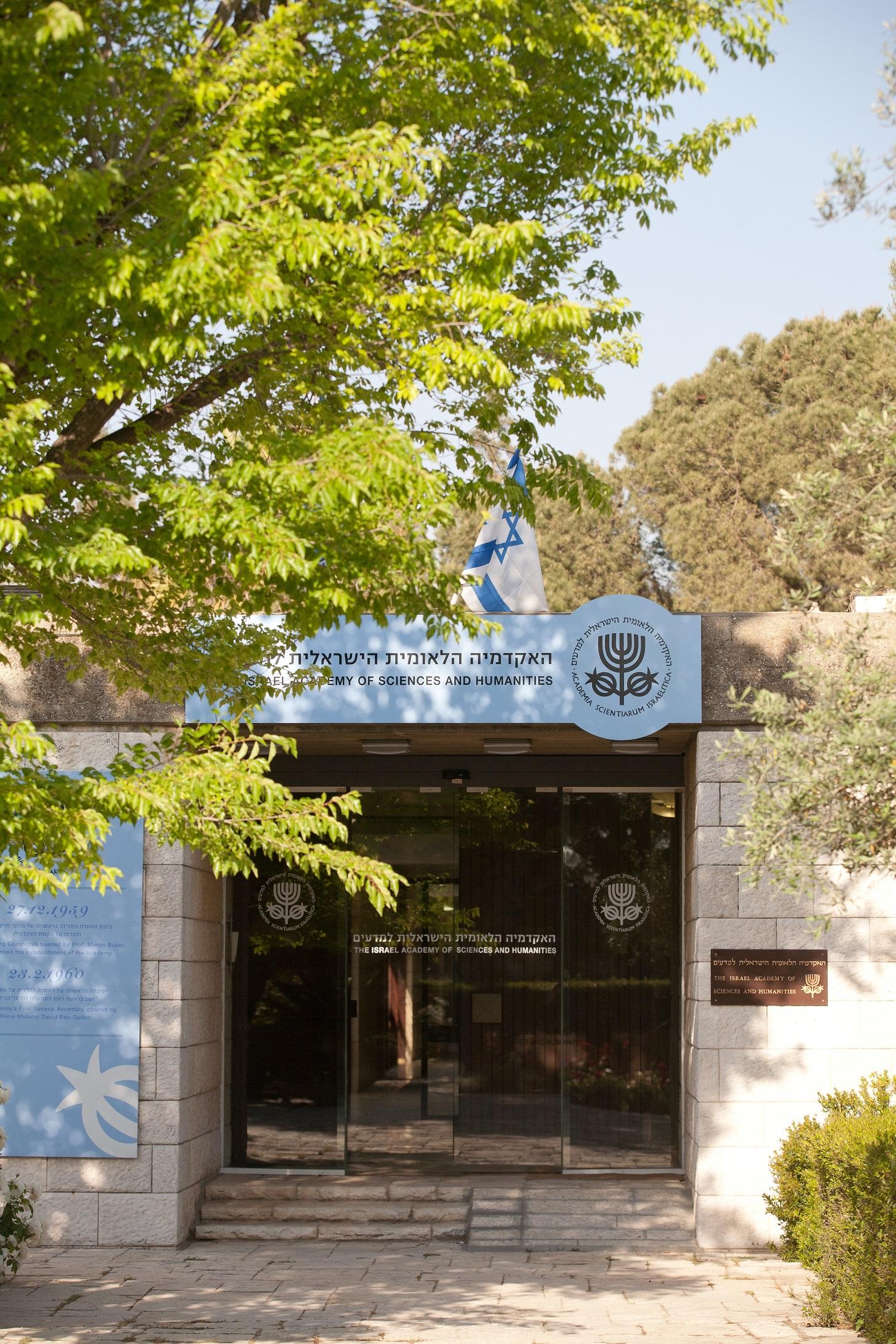 Israel Academy entrance_photo1